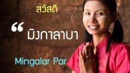 Language in Myanmar