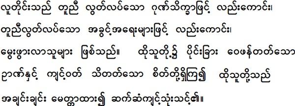 Sample Text In Burmese